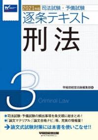 司法試驗.豫備試驗逐條テキスト 2021年版3