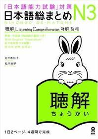 日本語總まとめ N3 聽解