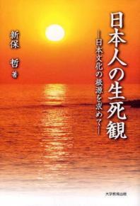 日本人の生死觀-日本文化の根源を求めて-