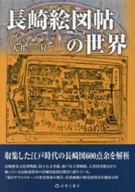 長崎繪圖帖の世界