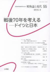 唯物論と現代 NO.55(2016.6)