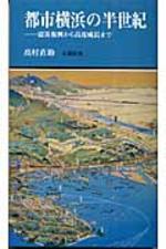 都市橫浜の半世紀 震災復興から高度成長まで