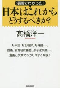 漫畵でわかった!日本はこれからどうするべきか? 外交,經濟,社會問題を漫畵と文章でわかりやすく解說!
