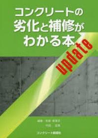 コンクリ-トの劣化と補修がわかる本UPDATE