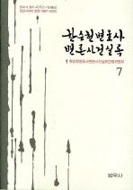 한승헌 변호사 변론사건 실록 7