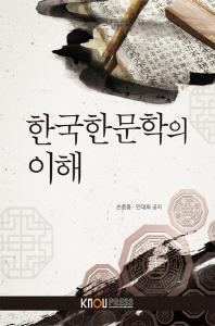 한국한문학의이해(워크북포함)