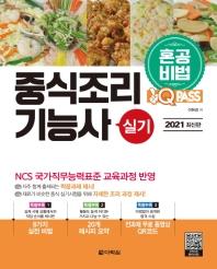 원큐패스 혼공비법 중식조리기능사 실기(2021)