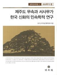 제주도 무속과 서사무가 한국 신화의 민속학적 연구
