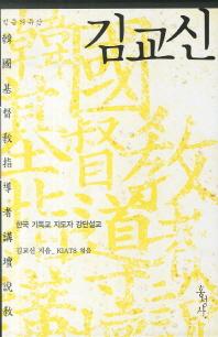 믿음의 유산 김교신