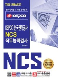 The Smart! KEPCO 한국전력공사 NCS 직무능력검사(2020)