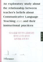 의사소통을 위한 언어교육에 대한 원어민교사의 생각과 실제 행동 관계연구