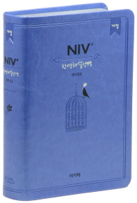 NIV 한영해설성경(하늘색)(소)(단본)(색인)(무지퍼)(개역개정)