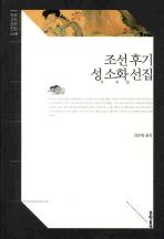 조선 후기 성 소화 선집