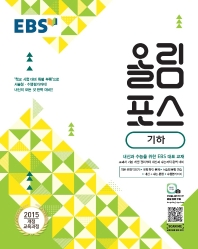 EBS 올림포스 고등 기하(2021)