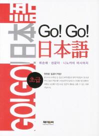 Go Go 일본어 초급