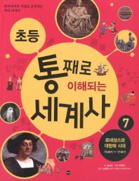 초등 통째로 이해되는 세계사. 7: 르네상스와 대항해 시대 15세기-17세기