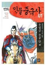 만화 인물 중국사 1