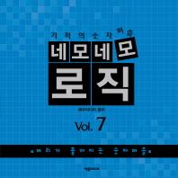 기적의 숫자퍼즐 네모네모 로직 Vol. 7