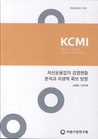 자산운용업의 경영현황 분석과 자생력 확보 방향