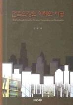 건축외장의 이해와 시공