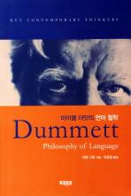 마이클 더밋의 언어 철학