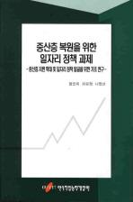 중산층 복원을 위한 일자리 정책 과제