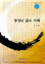 동양의 삶과 지혜
