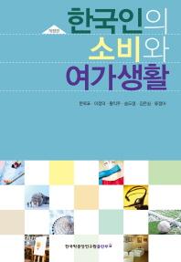 한국인의 소비와 여가생활