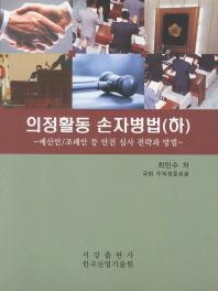 의정활동 손자병법(하)