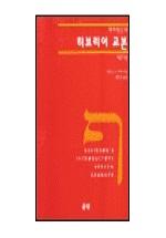 히브리어 교본