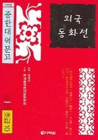 외국 동화선(초급10)