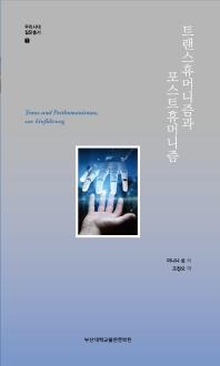 트랜스휴머니즘과 포스트휴머니즘