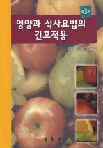 영양과 식사요법의 간호적용