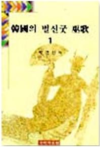 한국의 별신굿 무가