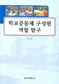 학교공동체 구성원 역할 탐구