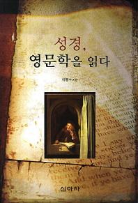 성경 영문학을 읽다