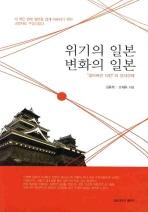 위기의 일본 변화의 일본