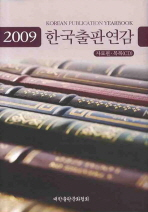 한국 출판연감(2009)