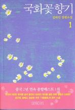국화꽃 향기. 1