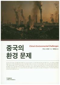 중국의 환경 문제