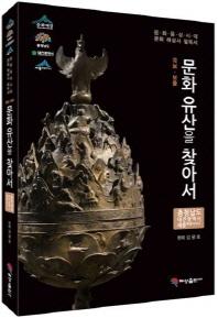 국보 보물 문화유산을 찾아서: 충청남도 대전광역시 세종특별자치시