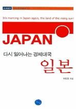 다시 일어나는 경제대국 일본