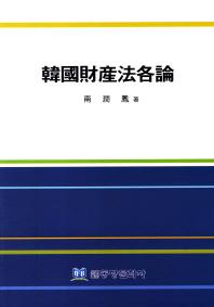 한국재산법각론