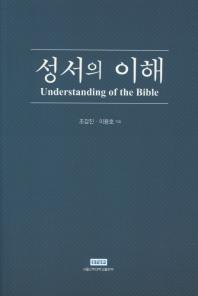 성서의 이해