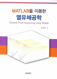 Matlab을 이용한 열유체공학