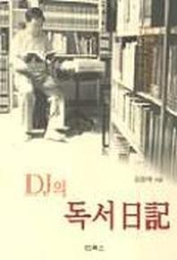 DJ의 독서일기