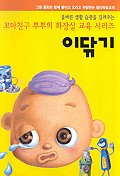 이닦기(꼬마친구 뿌뿌의 화장실 교육 시리즈)