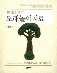 분석심리학적 모래놀이치료