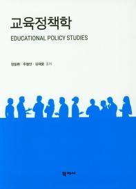교육정책학