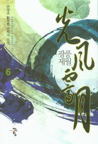 광풍제월. 6
